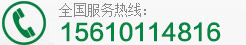 全国服务热线:15610114816